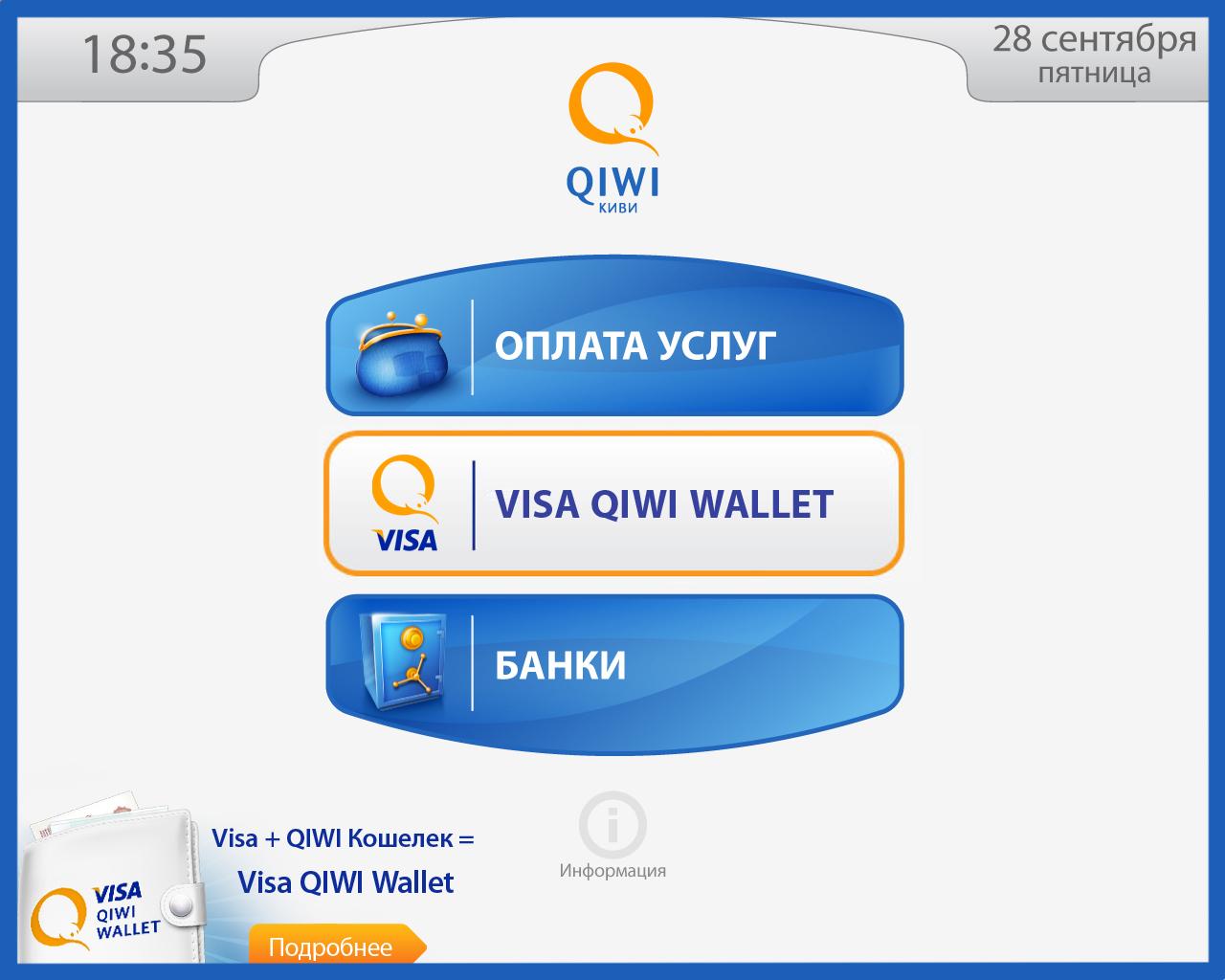 Qiwi кошелек как сделать фото 712