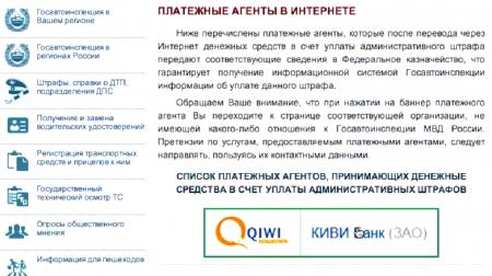 Оплата штрафов ГИБДД через QIWI кошелек