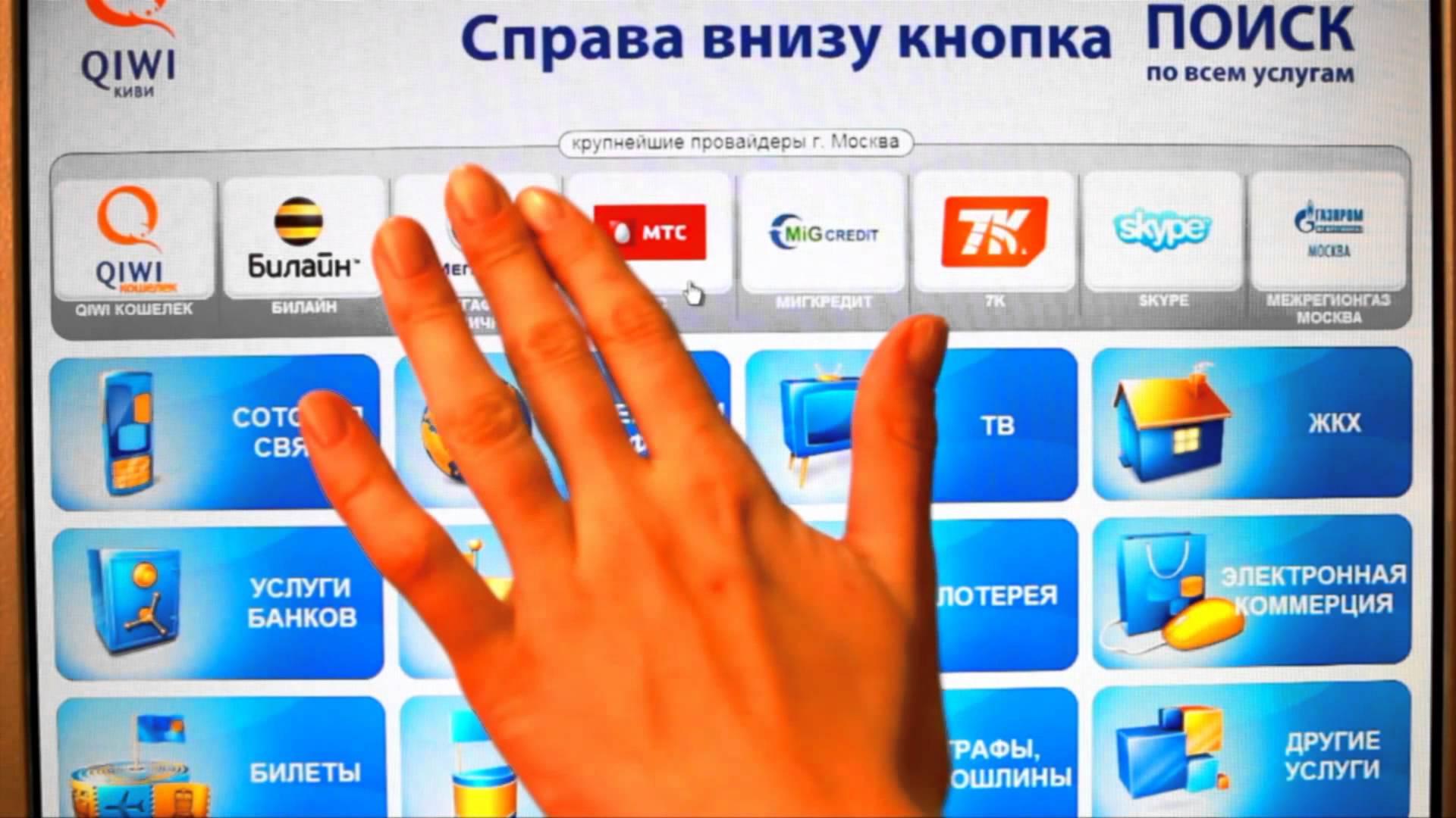 Интерфейс сайта платежной системы КИВИ