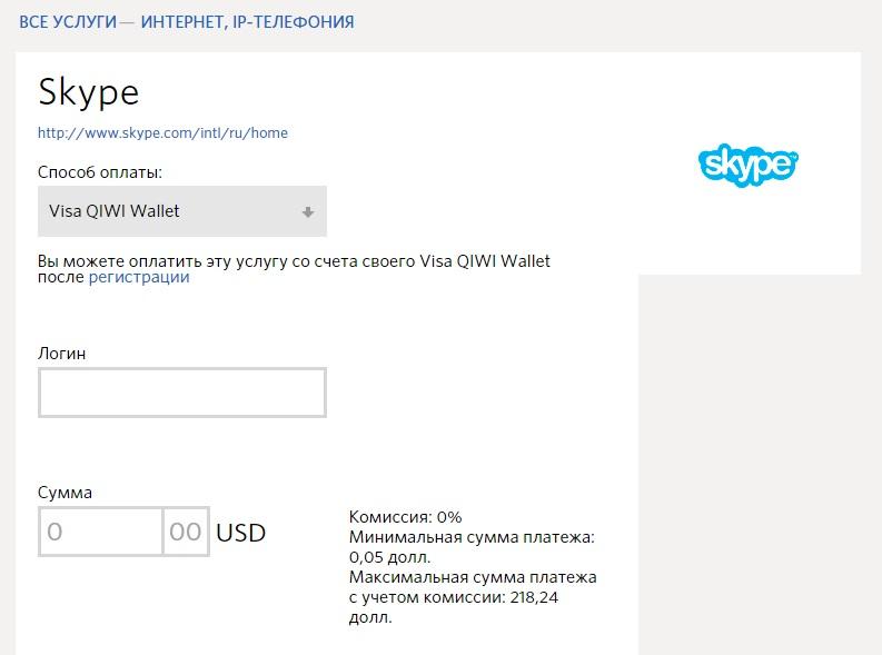 оплата Skype - фото 11