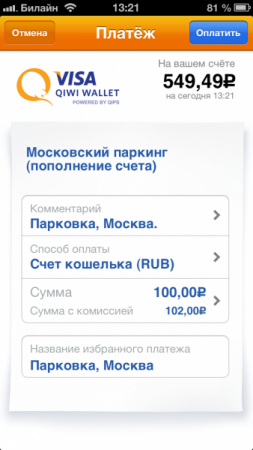 Баланс Киви Кошелька С Андроид
