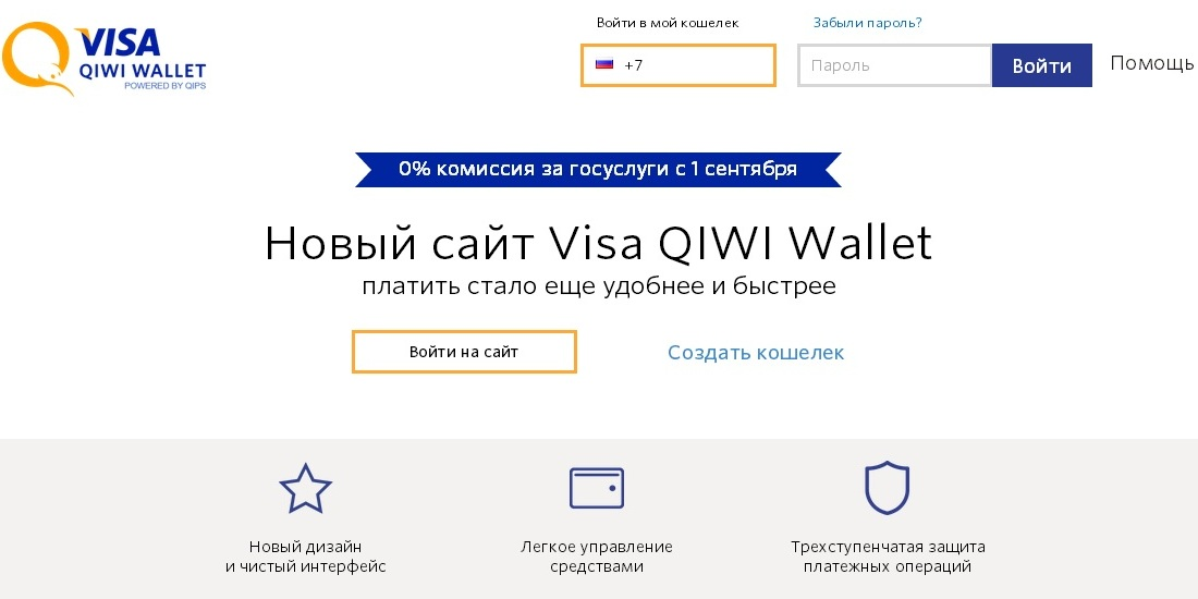 Qiwi wallet вход в кошелек [PUNIQRANDLINE-(au-dating-names.txt) 52