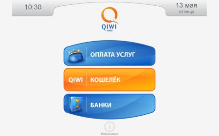 Как создать Киви кошелек: регистрация в Казахстане