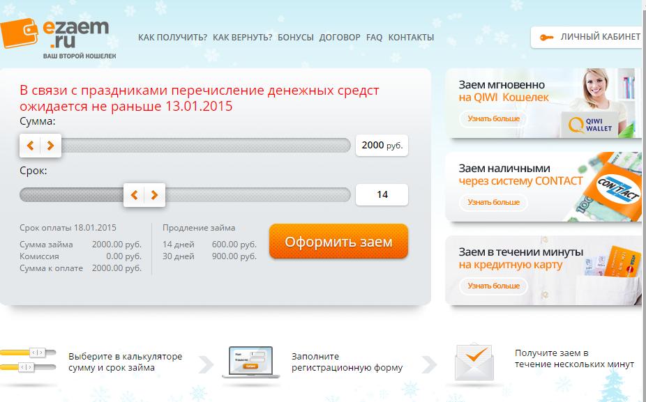 займы на киви кошелек украина мфо выдающие займы на киви