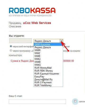 Оплата через Робокассу с помощью Киви