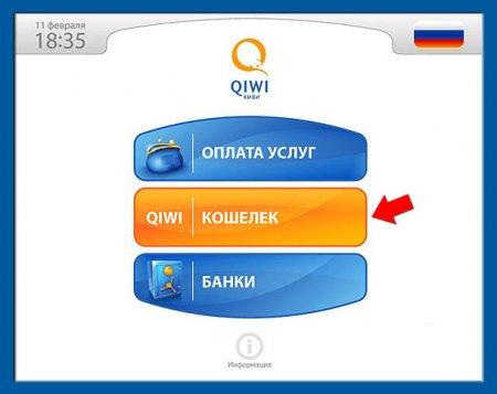 Используем Qiwi для оплаты кредитов