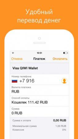 Первод денег iphone