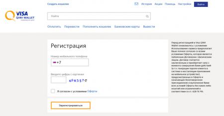 Регистрация киви
